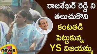 YS Vijayamma Emotional Words About YS Rajashekar Reddy At Kandukur Roadshow   AP Elections 2019