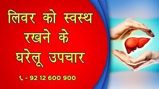 लिवर को स्वस्थ रखने के घरेलू उपचार | Home Remedies to Keep Liver Healthy | Health Tips By Divyarishi