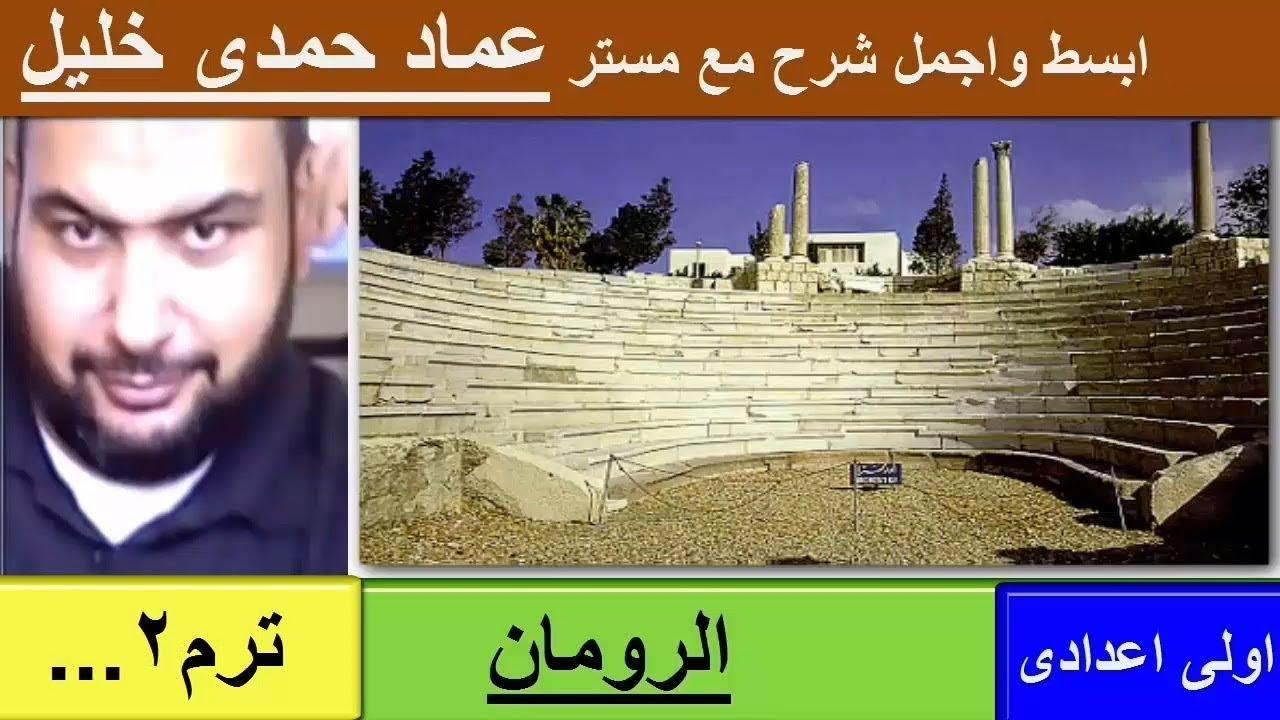 مصر تحت الحكم الروماني pdf