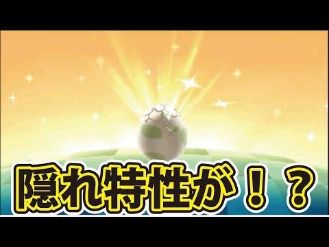 ウルトラサン・ムーン準備 中身の分からないタマゴ交換会 まさかのレア特性がPoket Monster Sun/Moon!