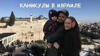 видео На Новый год - в Израиль