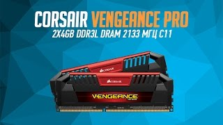 Обзор и тест Corsair Vengeance Pro Series 8GB (2x4GB) DDR3L DRAM 2133 МГц (CMY8GX3M2C2133C11R)