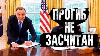США снова бьют Польшу по самому больному