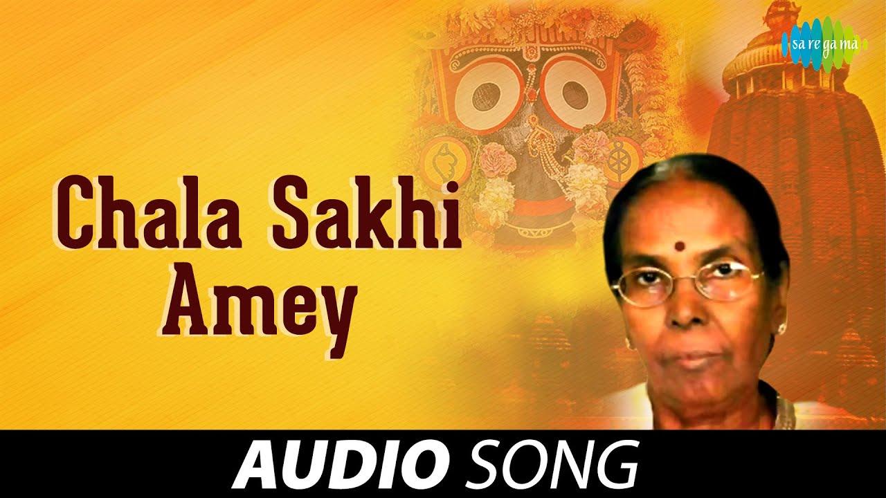Chala Sakhi Amey Audio song | Oriya song | Jagannath Janana Vol 5 | Shyamamani Devi