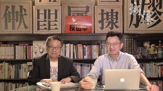 風高浪急 A PERFECT STORM---中美貿易戰會否犧牲香港? - 16/05/19 「彌敦道政交所」2/3