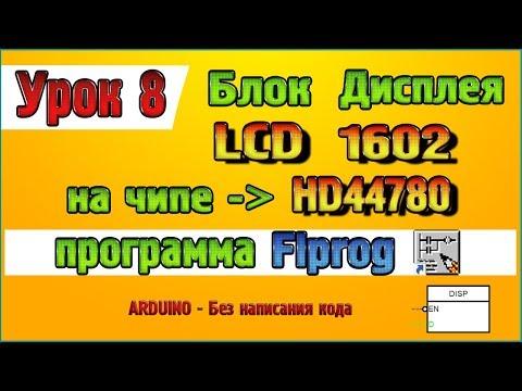 Урок 8 Настройка блока дисплея LCD 1602 на чипе HD44780 в программе Flprog