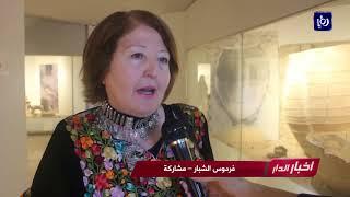 اختتام فعاليات معرض التراث المادي في اليرموك