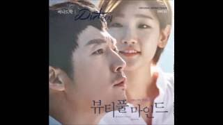 버나드 박 (Bernard Park) – DIRT (먼지) Beautiful Mind OST Part 1