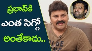 Actor Sameer On PRABHAS | Friday Poster Interviews