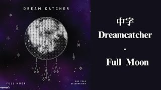 【繁中字HD】Dreamcatcher (드림캐쳐) - Full Moon