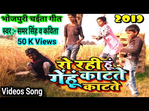 Samar Singh का 2019 Ro Rahi Hu Main Gehu Katate Katate_रो रही हु में गेंहू काटते काटते_full HD Video