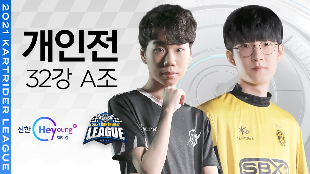 [카트리그] 개인전 32강 A조 07.31 |2021 신한 Hey Young 카트리그 시즌2