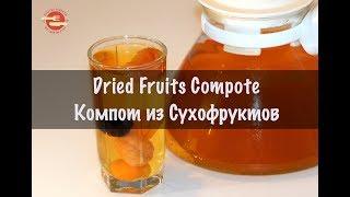 Dried fruits compote in Multicooker Bork U800 / Компот из Сухофруктов в мультиварке Bork U800