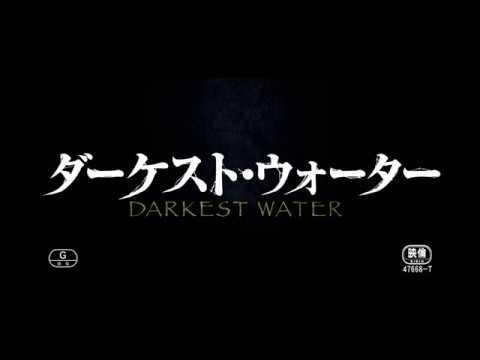 映画『ダーケスト・ウォーター』予告編