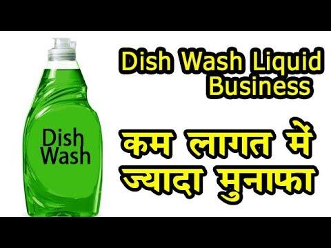 Dish Wash Liquid Making Business || Dish Wash Liquid Formula || 100% Profitable Business
