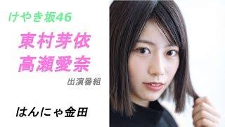 【けやき坂46】東村芽依、高瀬愛奈がゆうがたパラダイスに出演! はんに...