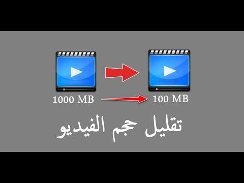 كيفية تقليل حجم الفيديو مع الحفاظ على جودته
