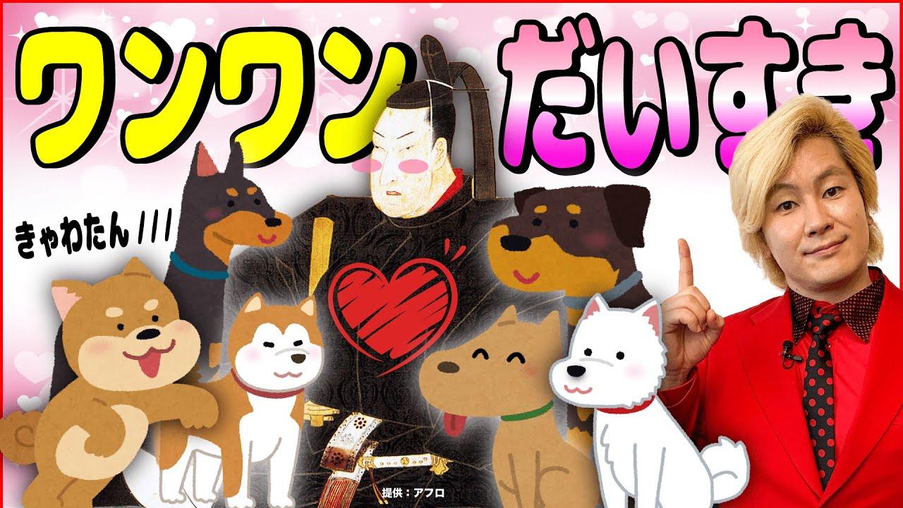 【動物LOVE将軍】カズレーザー授業★徳川綱吉、犬を100000匹飼う【中2】