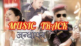 बहुचर्चित गीत अन्धोपन को म्युजिक ट्रयाक||Music Track of Andhopan ||Mousam Gurung || Bishnu majhi