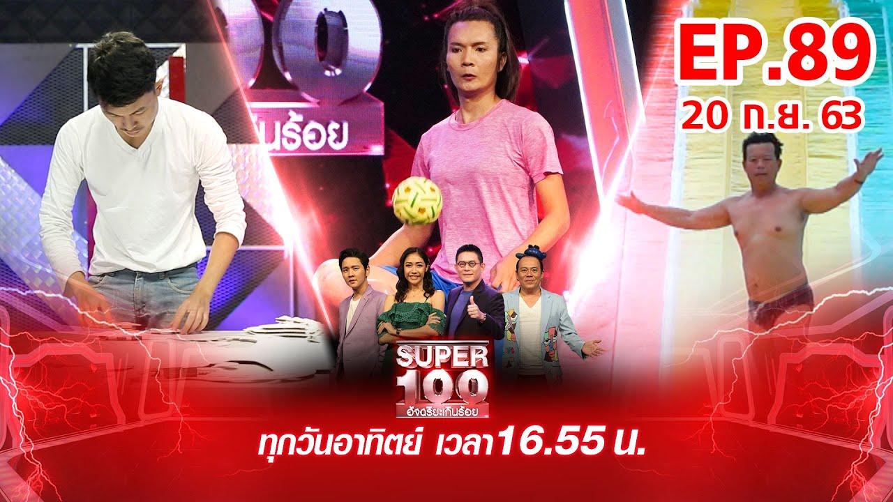 Super 100 อัจฉริยะเกินร้อย | EP89 | 20 ก.ย. 63 Full EP