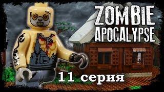 LEGO Мультфильм Зомби Апокалипсис 11 серия /  2 Сезон / LEGO Zombie Apocalypse