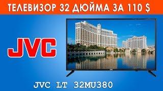 распаковка и обзор телевизора JVC LT-32MU380 (плюсы и минусы)