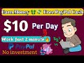 Earn $10 Per Day Free PayPal Cash🔥  Best Make Money App 100% Genuine App.