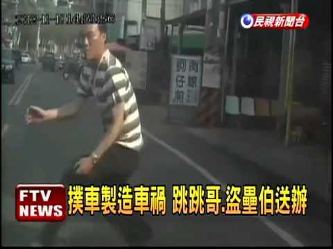 撲車製造車禍 跳跳哥.盜壘伯送辦-民視新聞