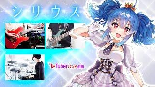 【バンドコラボ】シリウス - 藍井エイル / covered by 星乃めあ【歌ってみた】#VTuberバンド企画