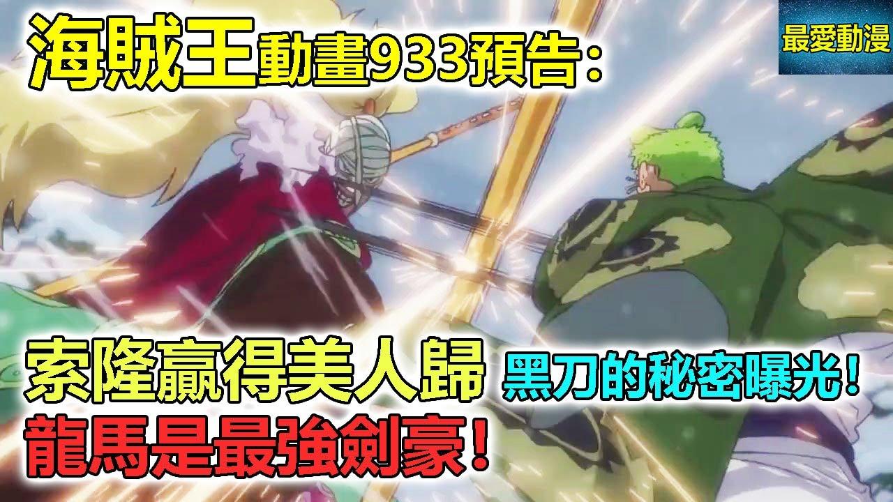 海賊王動畫933預告:索隆贏得美人歸,黑刀的秘密曝光!龍馬是最強劍豪!