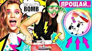 Уничтожила Косметику Beauty Bomb / Обзор Косметики Бьюти Бомб