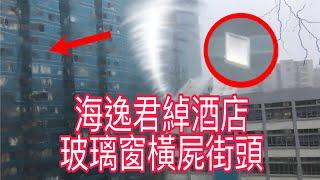 ⚠️【超強颱風山竹襲港】黃埔海逸君綽酒店爆玻璃窗🌪(十號風球)