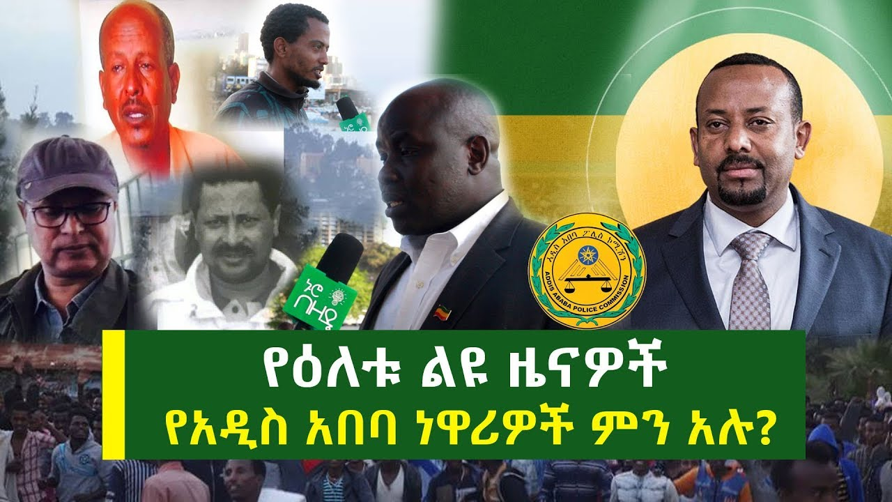 Ethiopian Daily News