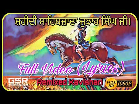 shaheedi-of-sahibzada-jujhar-singh-||-full-lyrics-video-||-ft.kamlohgarh-||shabad-gurbani-status