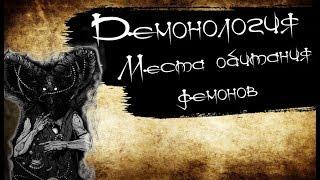 Демонология - Места обитания демонов