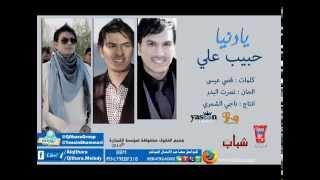 حبيب علي - تعب قلبي - شوكت يادنيا ارتاح  [ Habeb Ali - Shwakt Artah[ official Audio