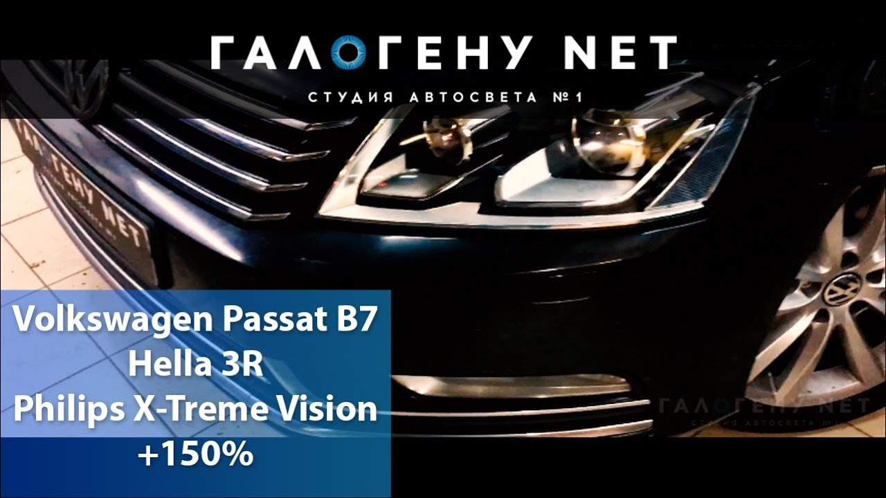 [ГАЛОГЕНУ NET] Volkswagen Passat B7 Замена модулей на Hella 3R