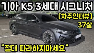 기아 K5 (DL3) 3세대 1.6터보 시그니처 37살…