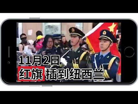 红旗插到纽西兰,英文媒体即将展开采访,本地华人压力山大|澳纽村要闻(20191103)