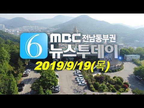 [뉴스투데이] 다시보기 (19/09/19/목) 아침뉴스종합