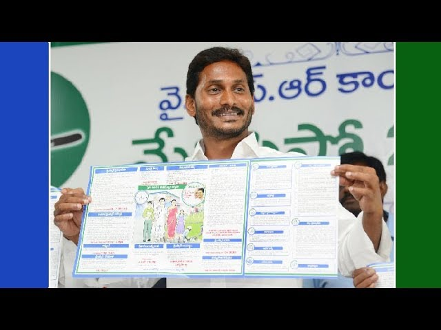 May 24 2019 - Daily Political News - YSRCP 2019 Manifesto-TNILIVE politcal news