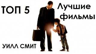 ТОП 5 - Лучшие фильмы с участием Уилла Смита
