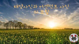 ★봉자네 점성학★ 태양 사인(별자리) 한층 깊이 있게 …