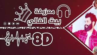 ريمكس 8d | ريمكس بيت الغالي + معزوفه - سيف الامير - 2020 ردح - تقنية 8d - اغاني 8d #ردح_8d