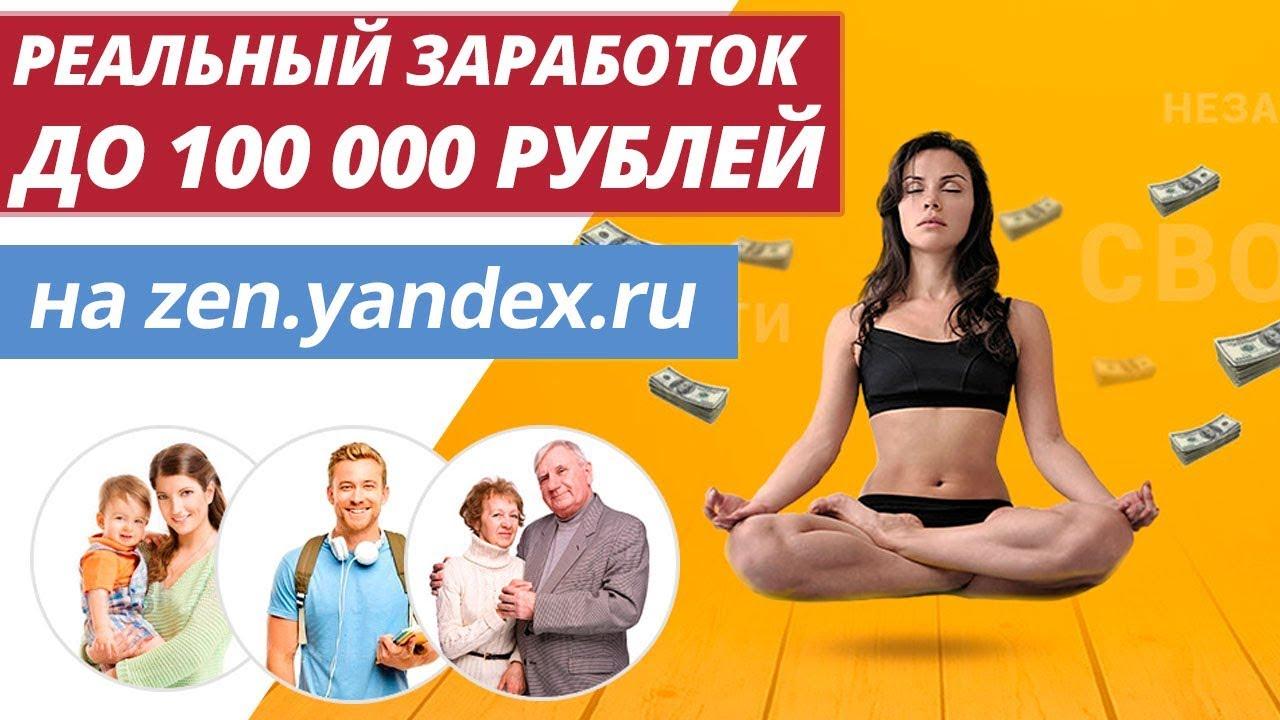 Реальный заработок на zen.yandex.ru до 100 000 рублей в месяц.