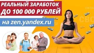 Быстрый заработок онлайн от 100 тысяч рублей в месяц!