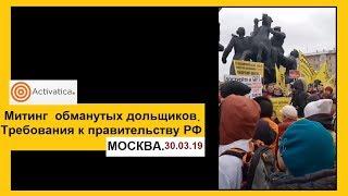 Митинг обманутых дольщиков Московской области и Москвы