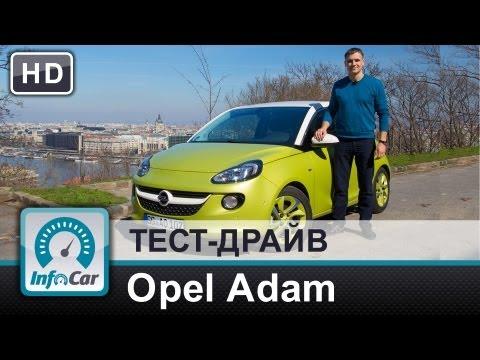 Opel Adam - тест-драйв от InfoCar.ua