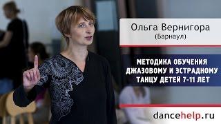 Методика обучения джазовому и эстрадному танцу детей 7-11 лет. Ольга Вернигора, Барнаул