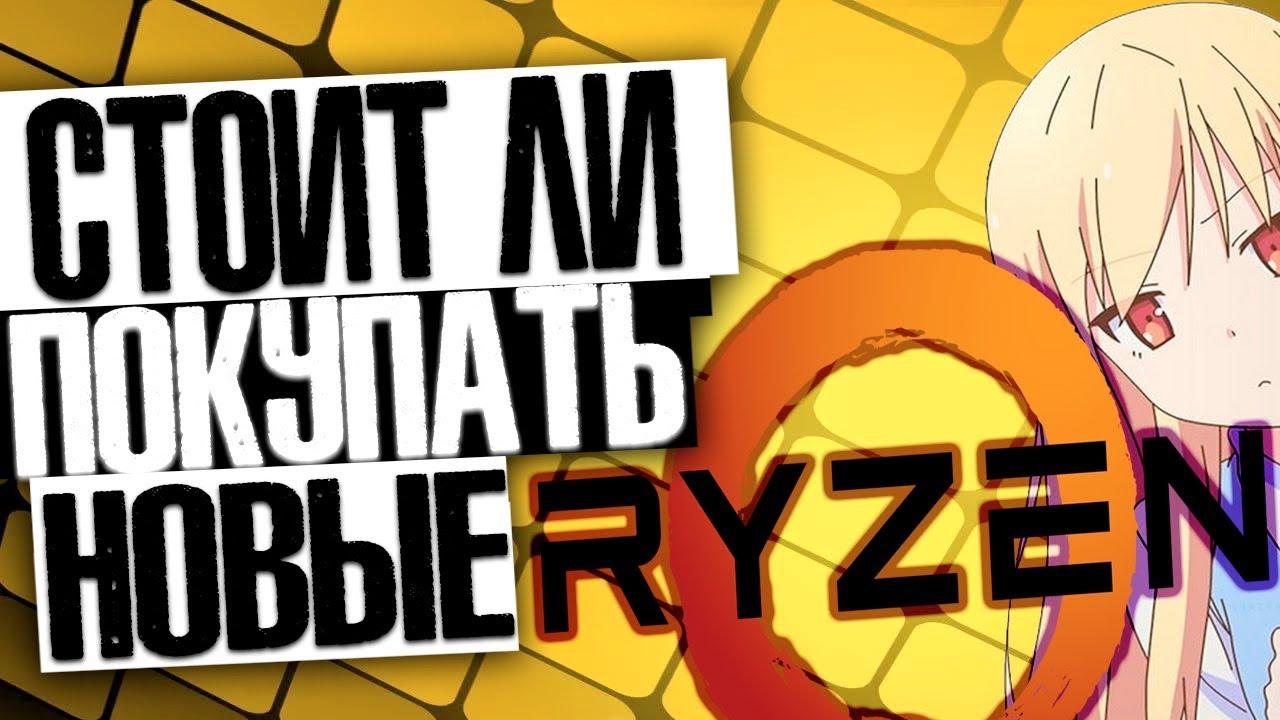 Стоит ли покупать новые процессоры AMD RYZEN: 3600, 3600x, 3700x, 3800x, 3900x, 3950x